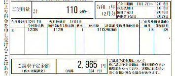 電気代 3000円以下