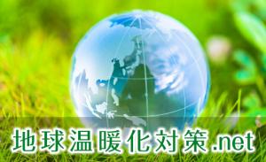 地球温暖化対策.net