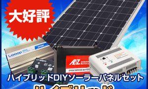 太陽光発電DIY 便利アイテム
