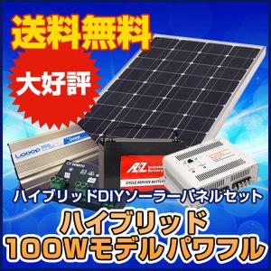 自作太陽光発電セット